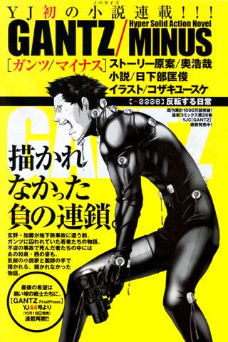 Gantz Minus parte 008 (Primer parte) Manga2